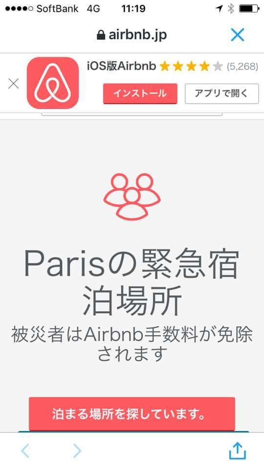 【 airbnb 緊急災害支援 】パリのテロ時にairbnbが避難場所提供