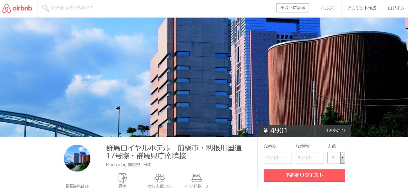 airbnb ホテル