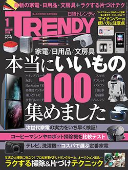 【 airbnb 速報 !】日経TRENDYに取り上げられました!