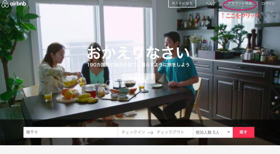【 民泊 はじめ方 】2分で完了! airbnbのアカウント登録は超簡単!