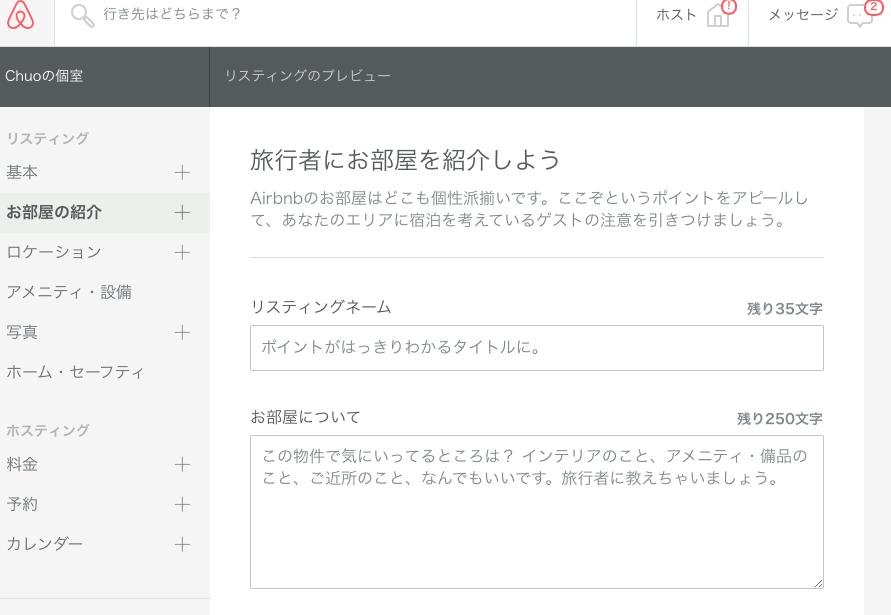 airbnbリスティングの検索順位を上げるための3つのコツ!