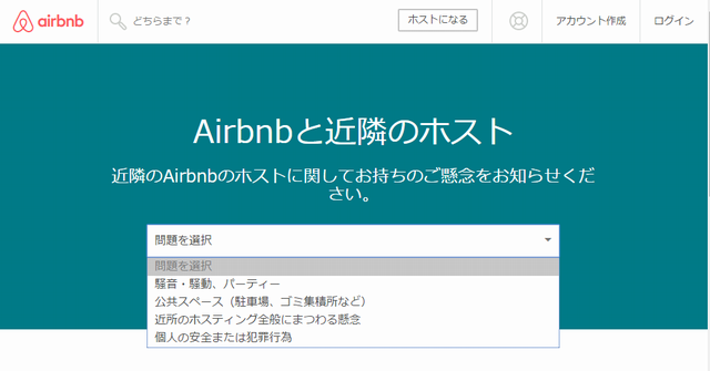 https://www.airbnb.jp/neighbors