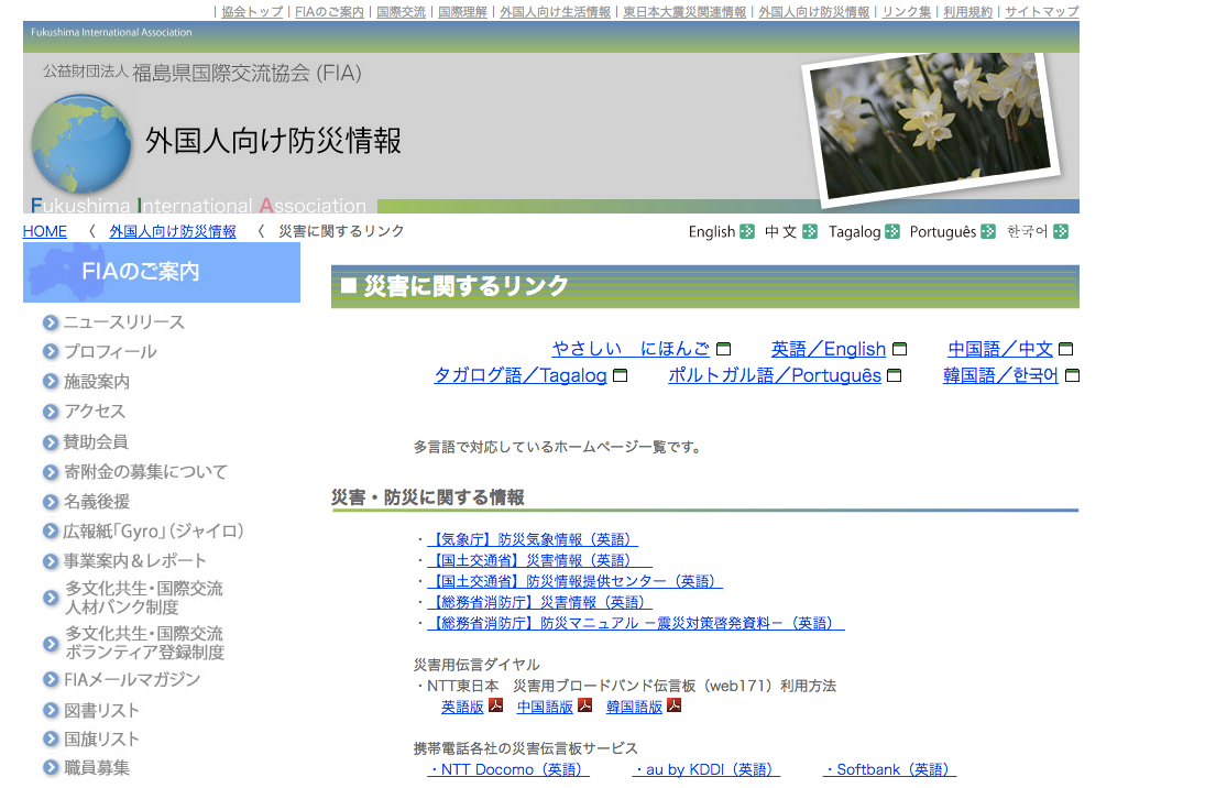 Fukushima pref