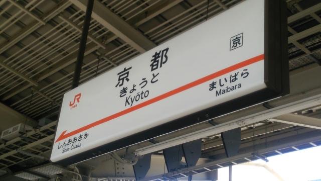 京都駅から徒歩圏内の好立地!お手頃新築ゲストハウスあります!