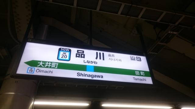 品川のとなり!鎌倉までも乗り換えなしの西大井駅で徒歩3分の賃貸簡易宿所出ました!