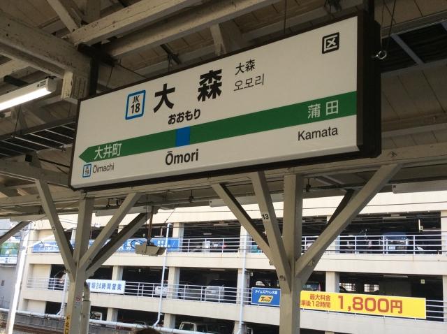 【現在稼働中】JR大森駅から徒歩5分!2駅利用可なホテル物件出ました!
