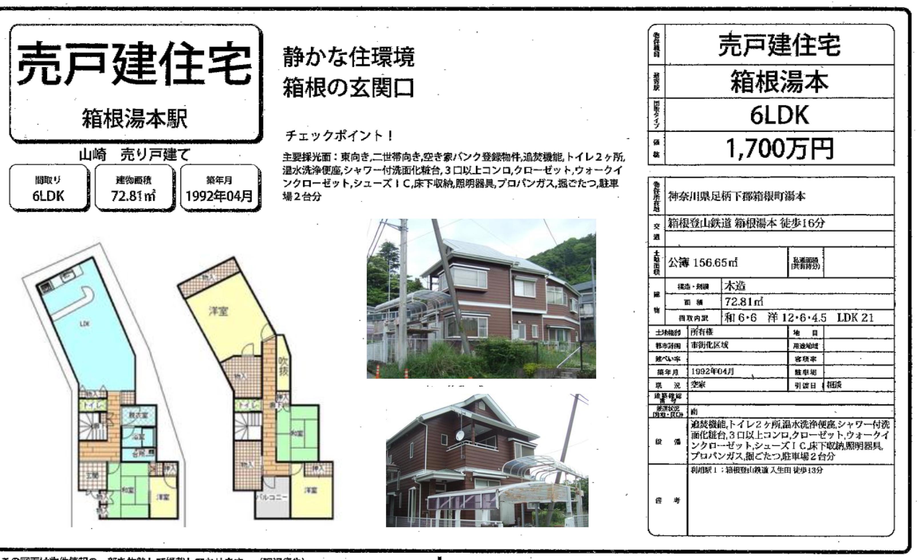 簡易宿泊所向け物件のご紹介です。 箱根湯本 ・  鎌倉・東陽町です。 東陽町は空き家渡しです。是非ご検討ください。